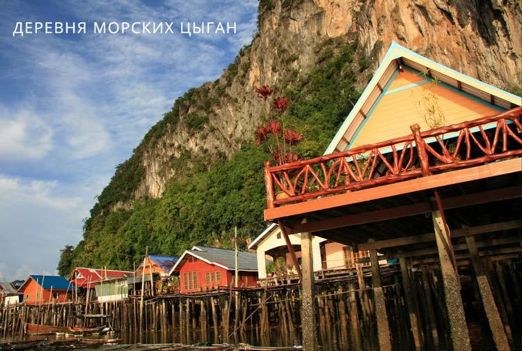 Деревня Морских Цыган