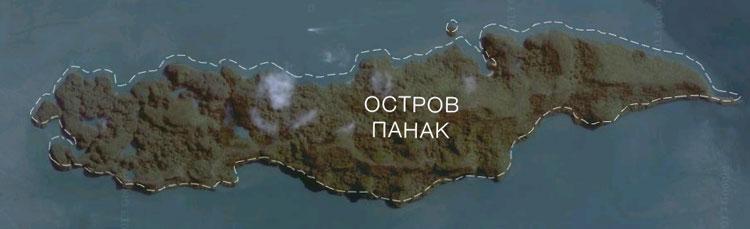 Остров ПАНАК