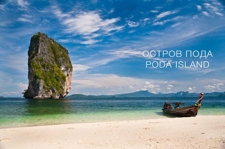 Остров Пода