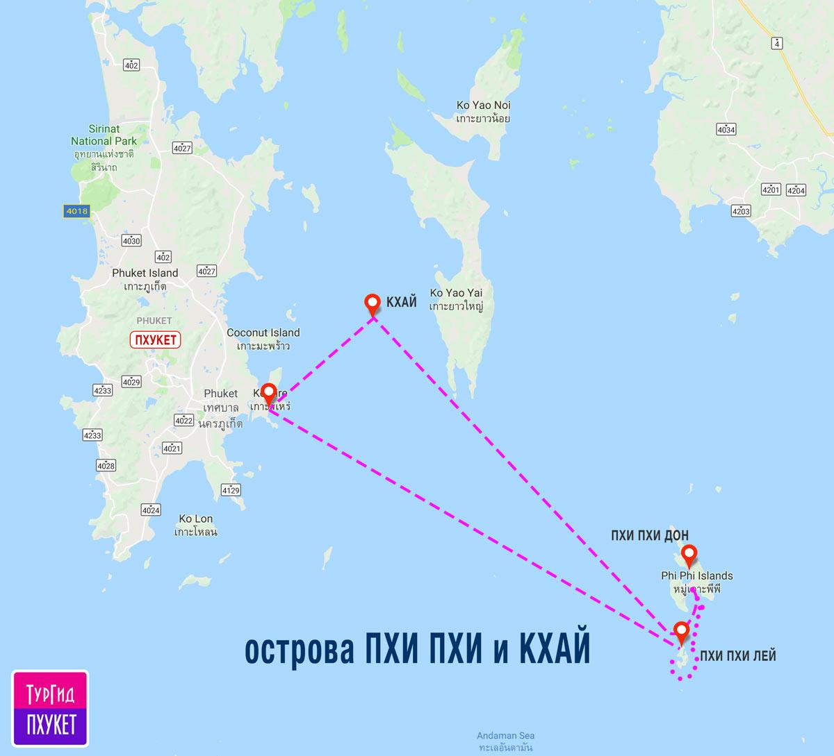 карта экскурсии по островам Пхи Пхи и Кхай
