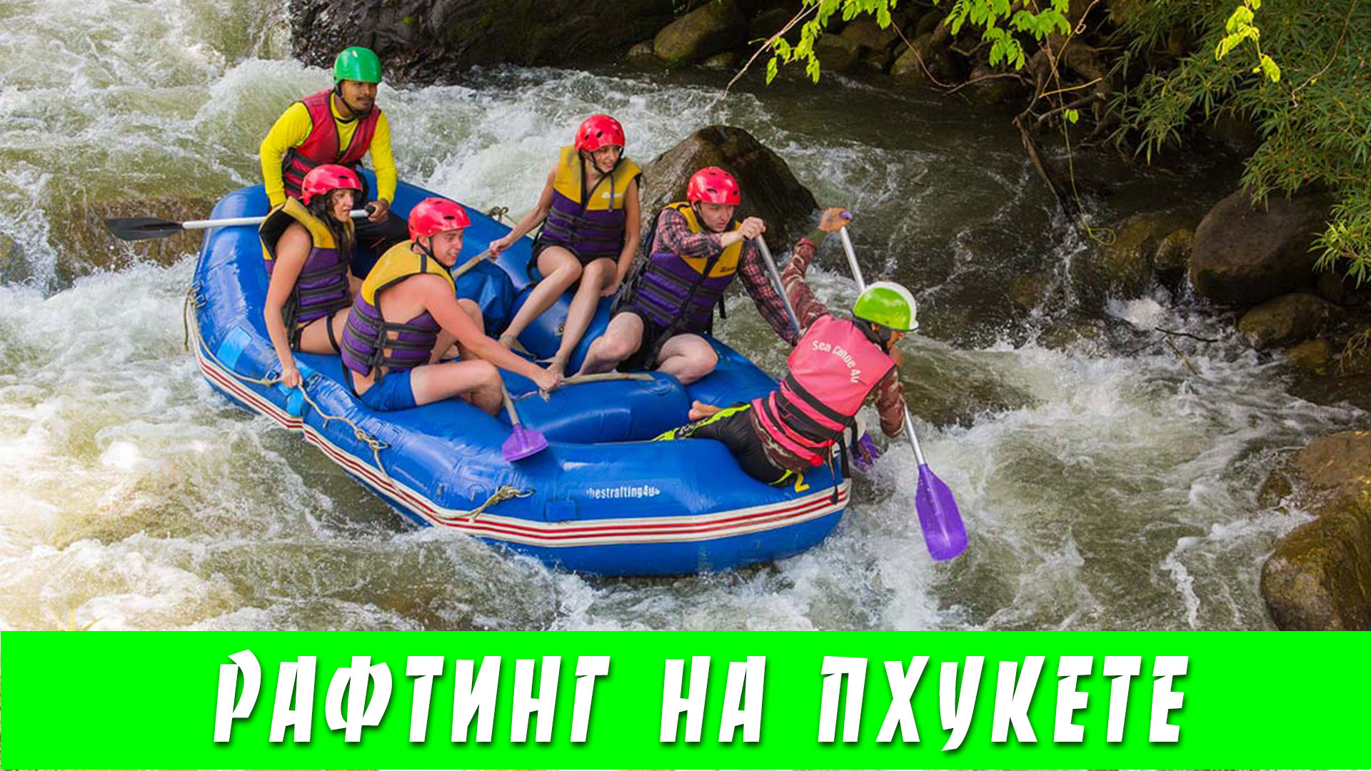 raft-front.jpg
