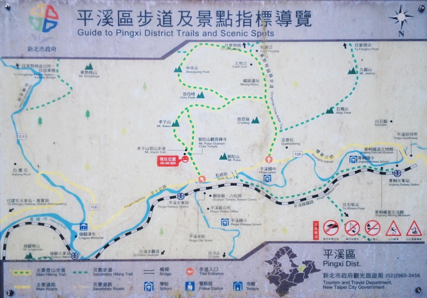 The Pingxi District Trail Map