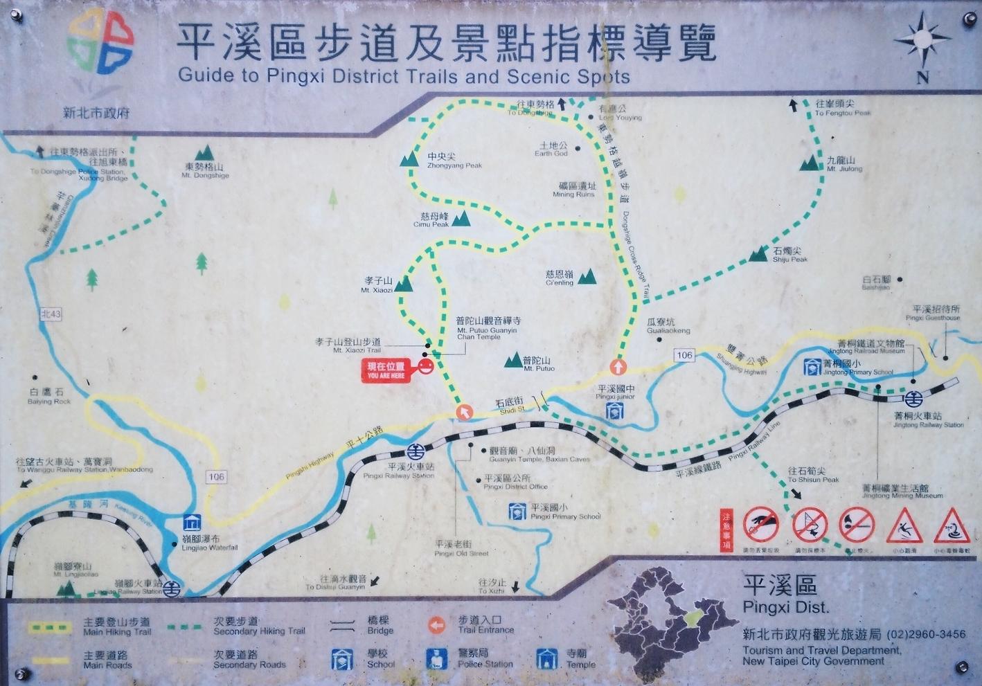 The Pingxi DistrictTrail Map