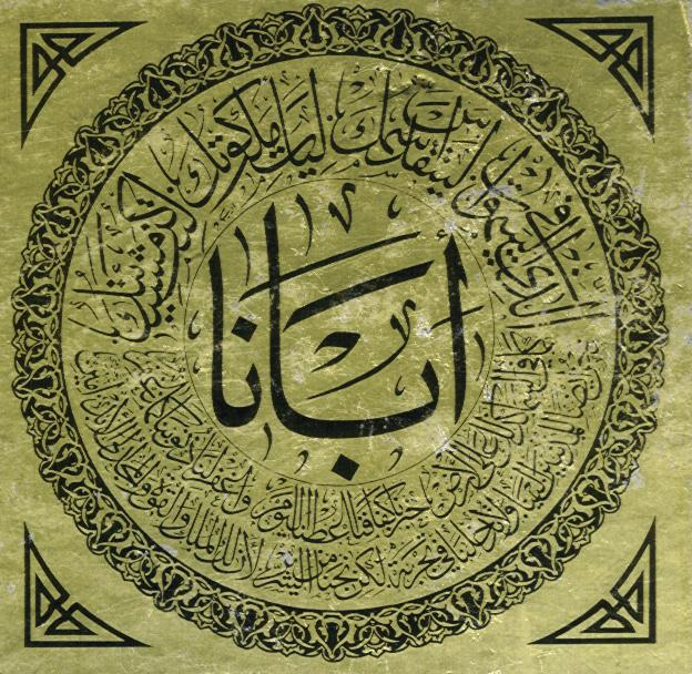 The Lord's Prayer in stunning Arabic calligraphy.