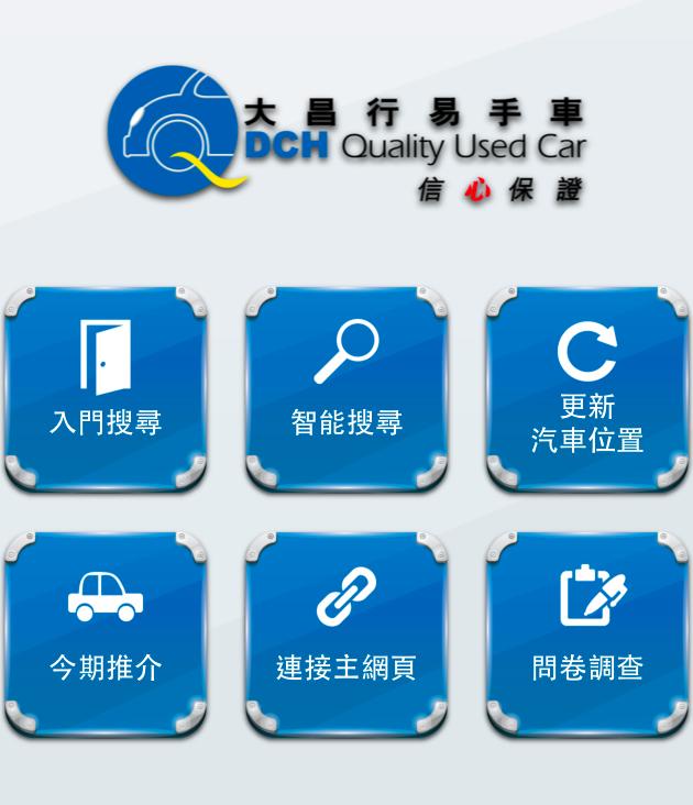 Dah Chong Hong UCC iPad Car Library