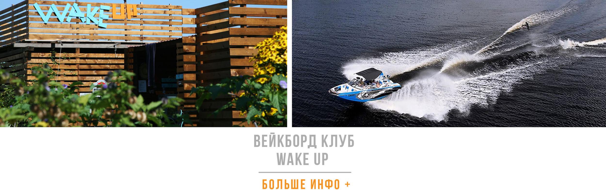 wake_ru.jpg