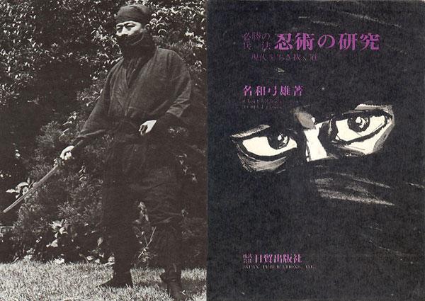 Hatsumi-book.jpg