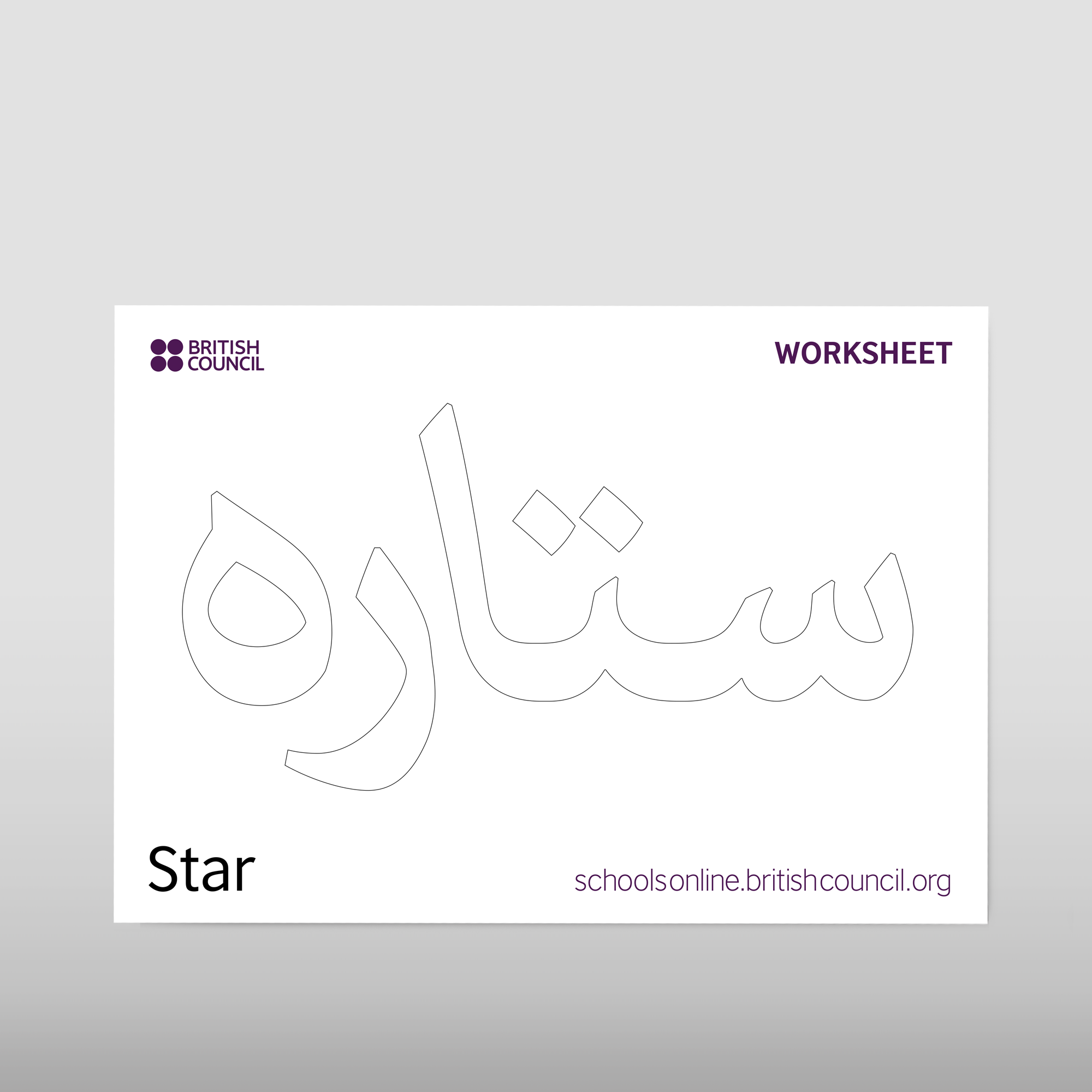 British-council-Persian-pack-inserts_p2.png