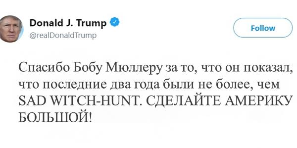 Trump Mueller Report Crop 3.jpg