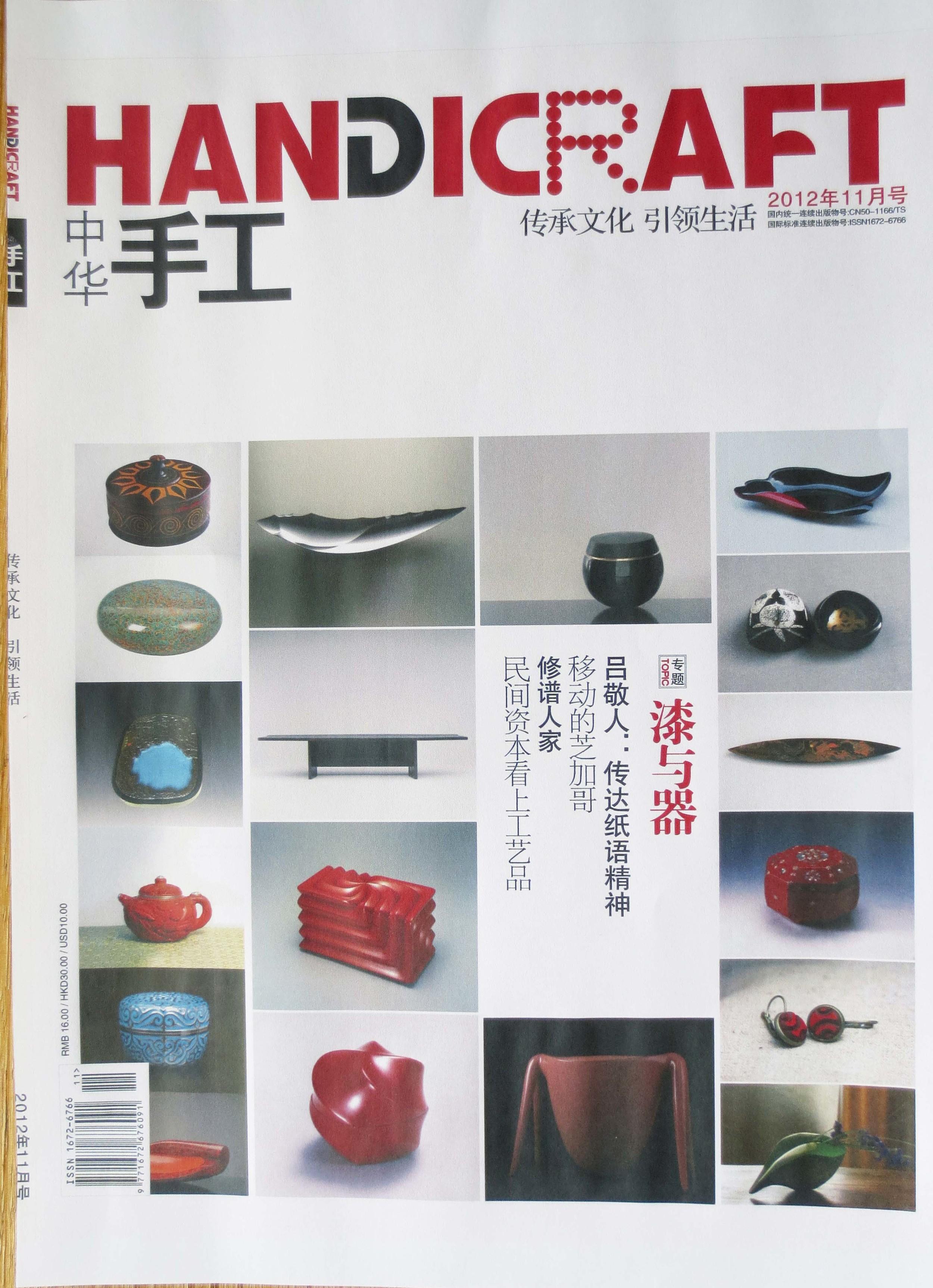 HANDICRAFT CHINA 2012