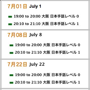 7月大阪日本手話スケジュール