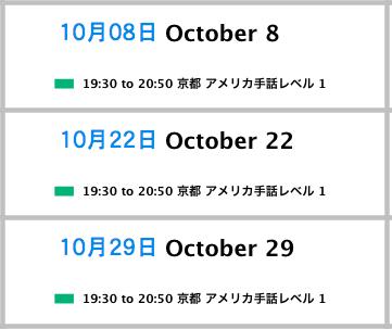 10月の京都アメリカ手話のスケジュール.png