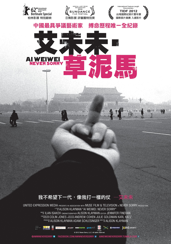 AiWeiWei_Taiwan Poster.jpg