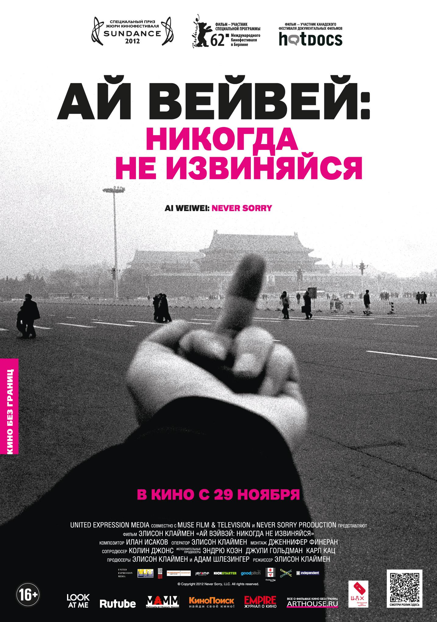 Russia aiweiwei_poster_700x1000_preview.jpg