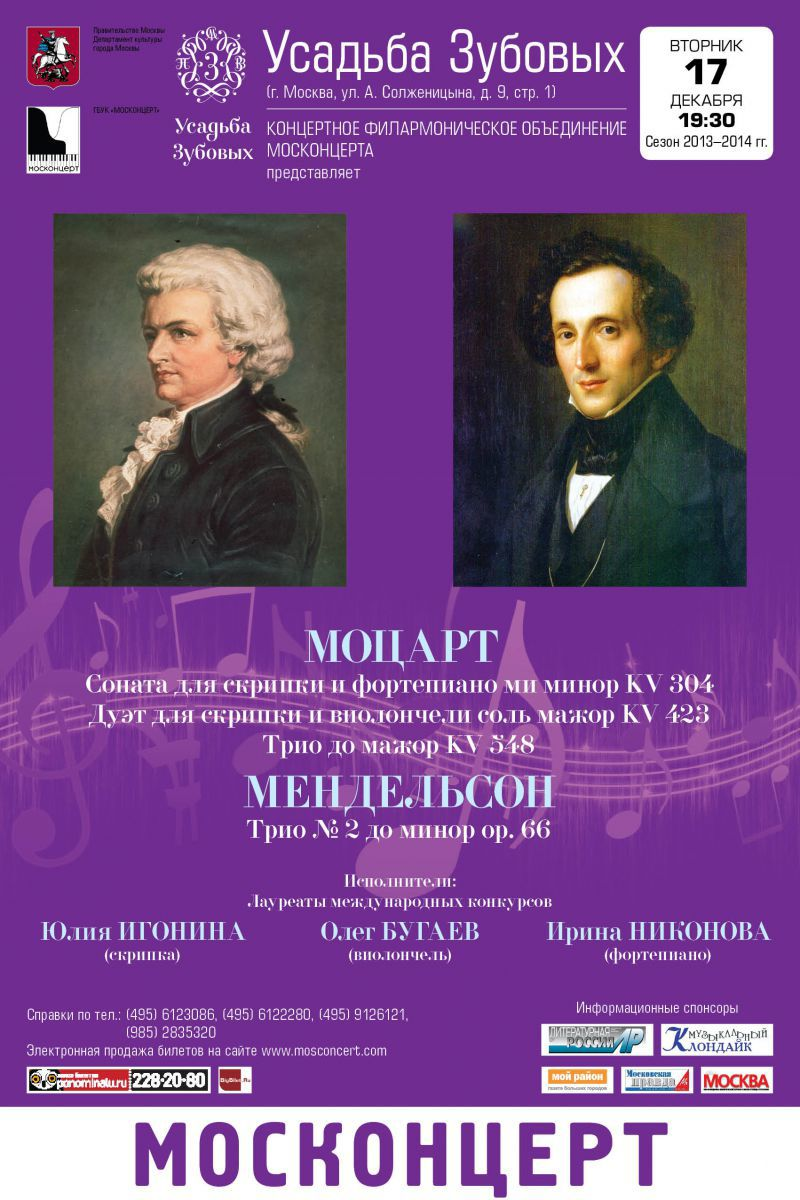 КФО_17_12_2013_Моцарт и Мендельсон-4_proba.jpg