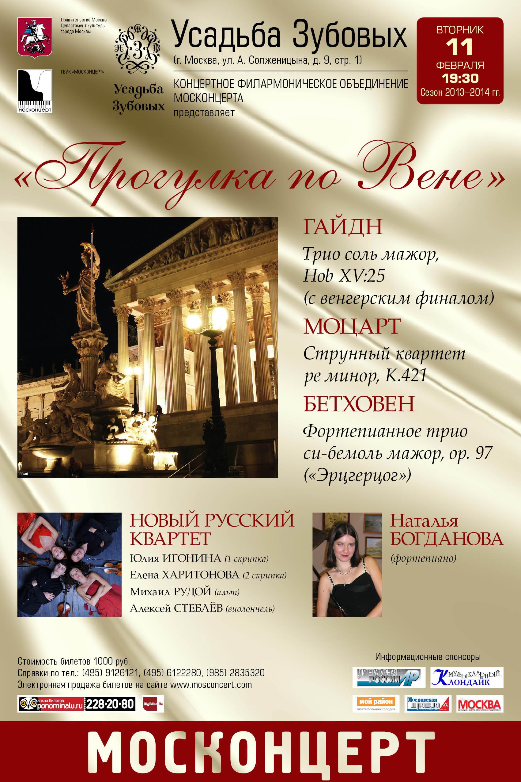 11 02 14 Афиша-page-001.jpg