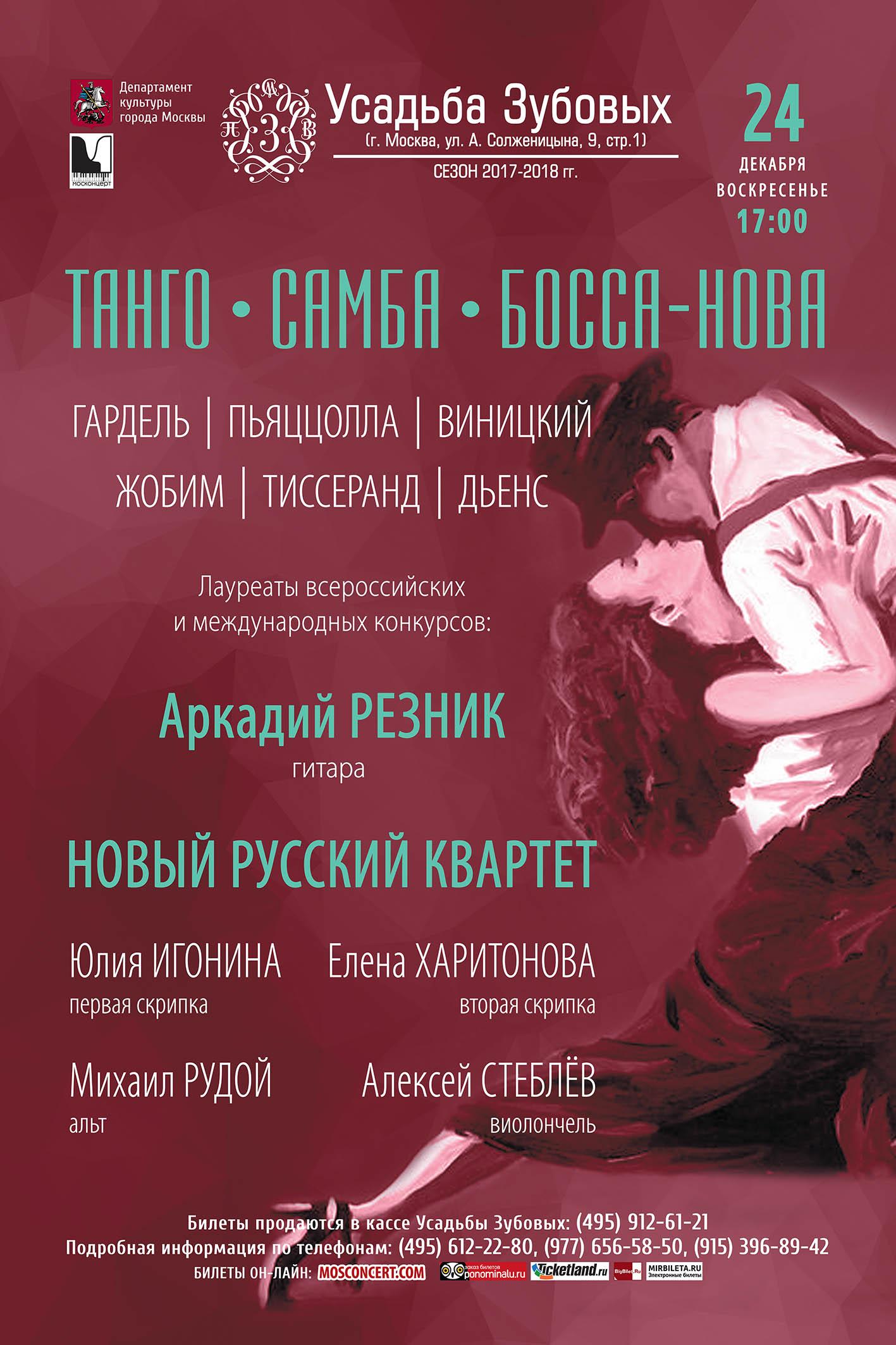 КФО_24.12.17_Танго_proba_2_01(1).jpg