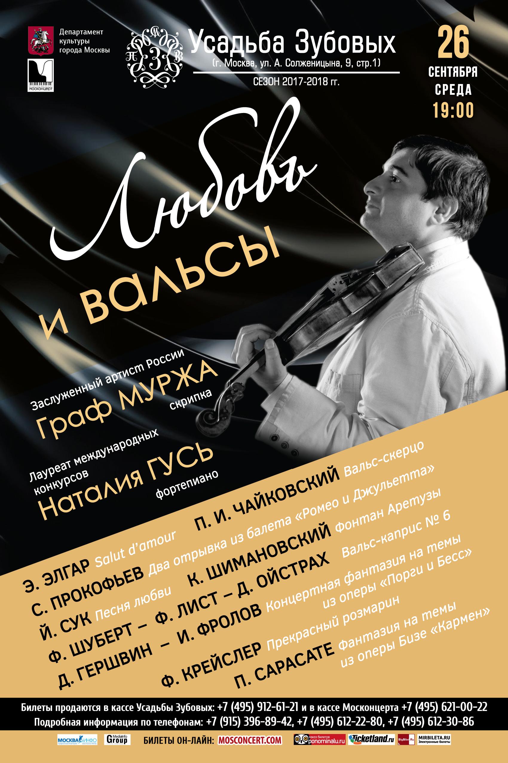 КФО_26.09.18_Любовь и вальсы_proba_2_01 (1).jpg