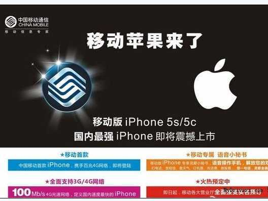 leaked-poster-suggests-apple-is-about-to-sell-the-iphone-on-china-mobile-the-worlds-biggest-carrier.jpg
