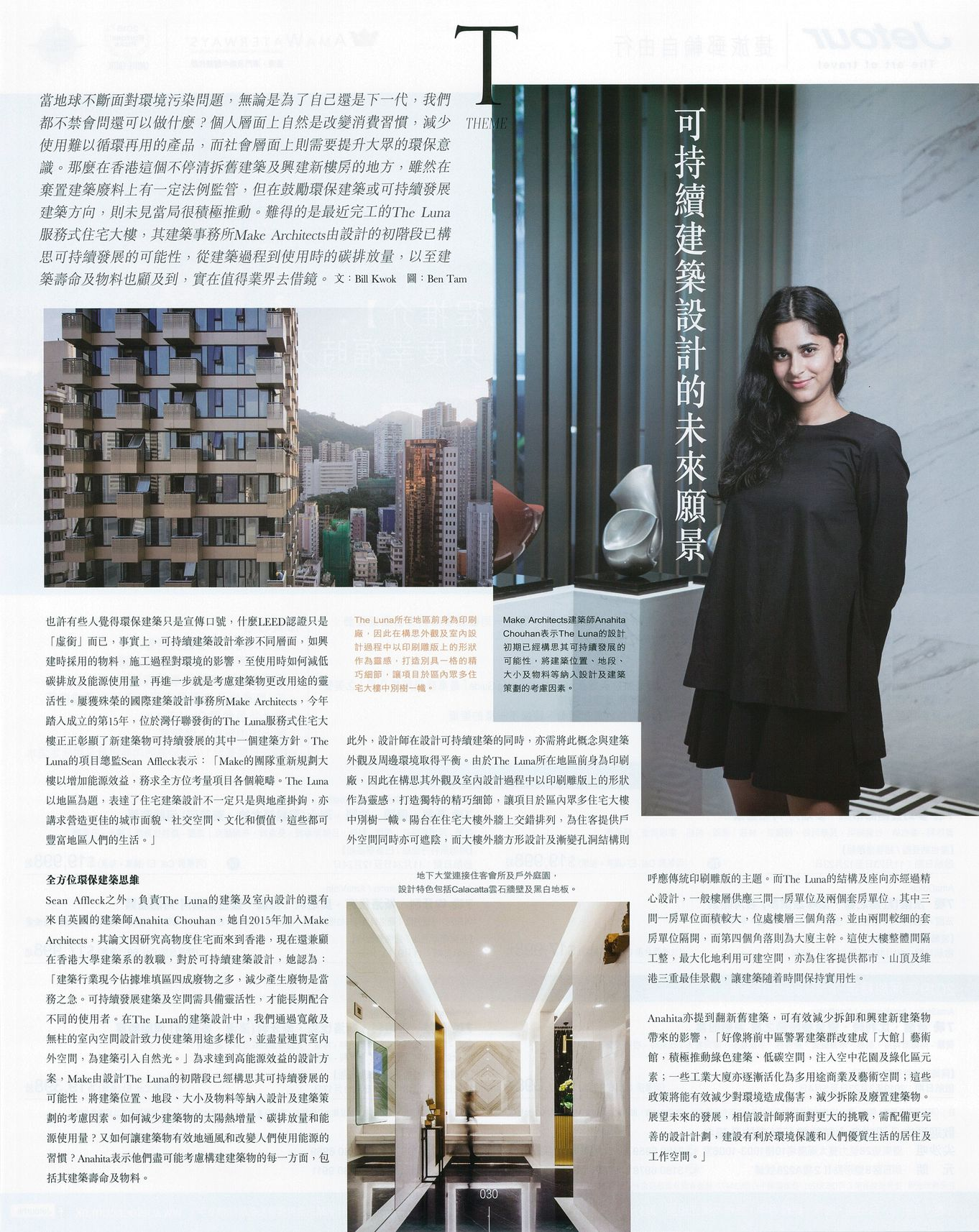 MAKE_TheLuna_LifestyleJournal_ Anahita Chouhan Architect Designer Hong Kong 10Sep2018_1.jpg