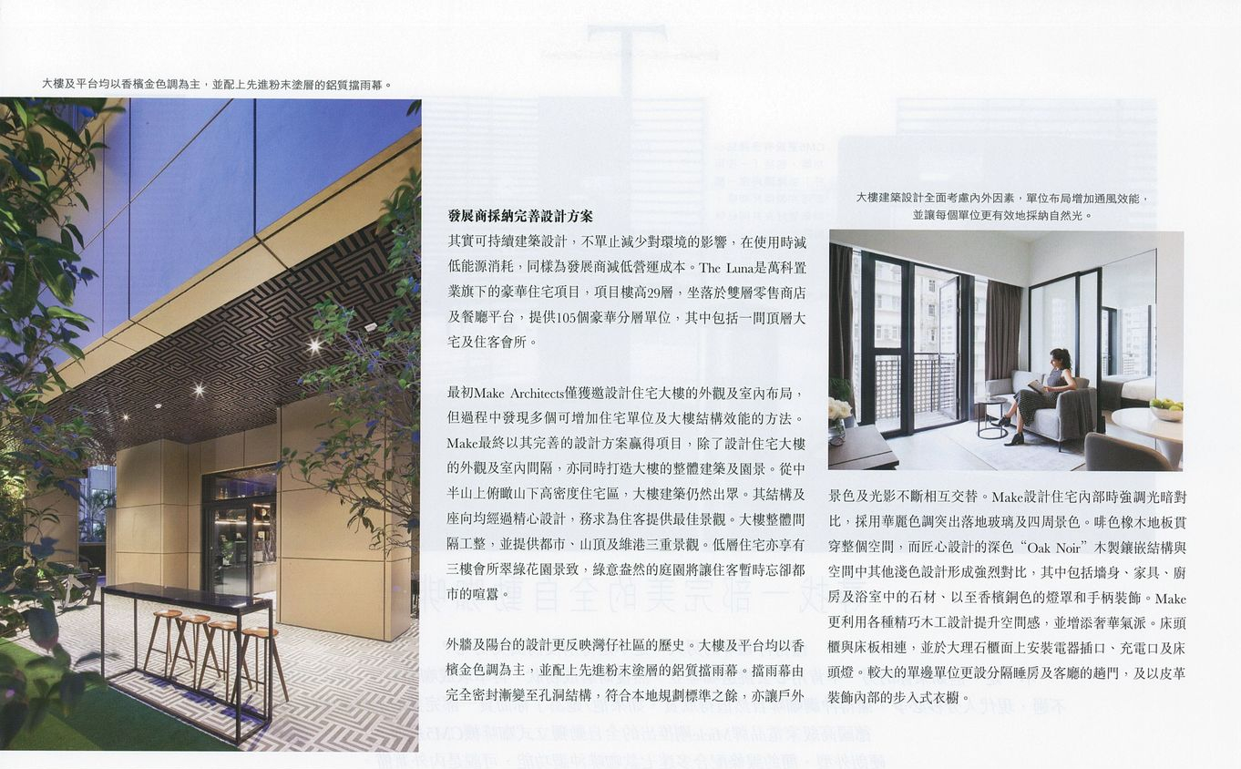 MAKE_TheLuna_LifestyleJournal Anahita Chouhan Architect Designer Hong Kong _10Sep2018_2.jpg