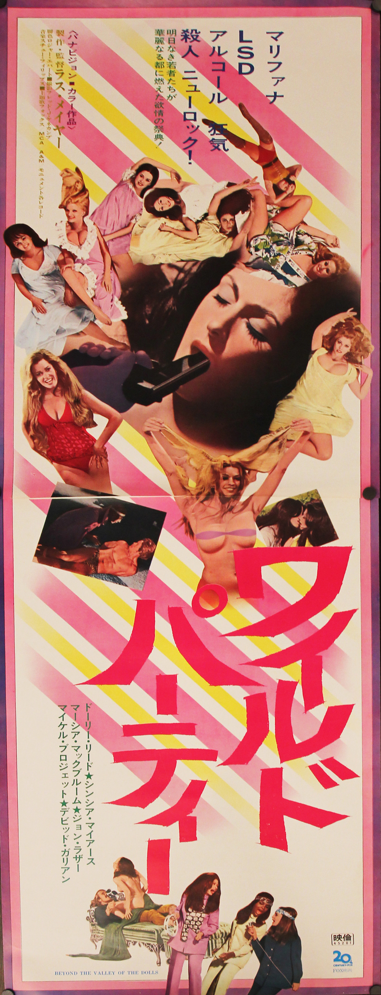 Beyond the Valley of the Dolls - Japanese 2 Panel