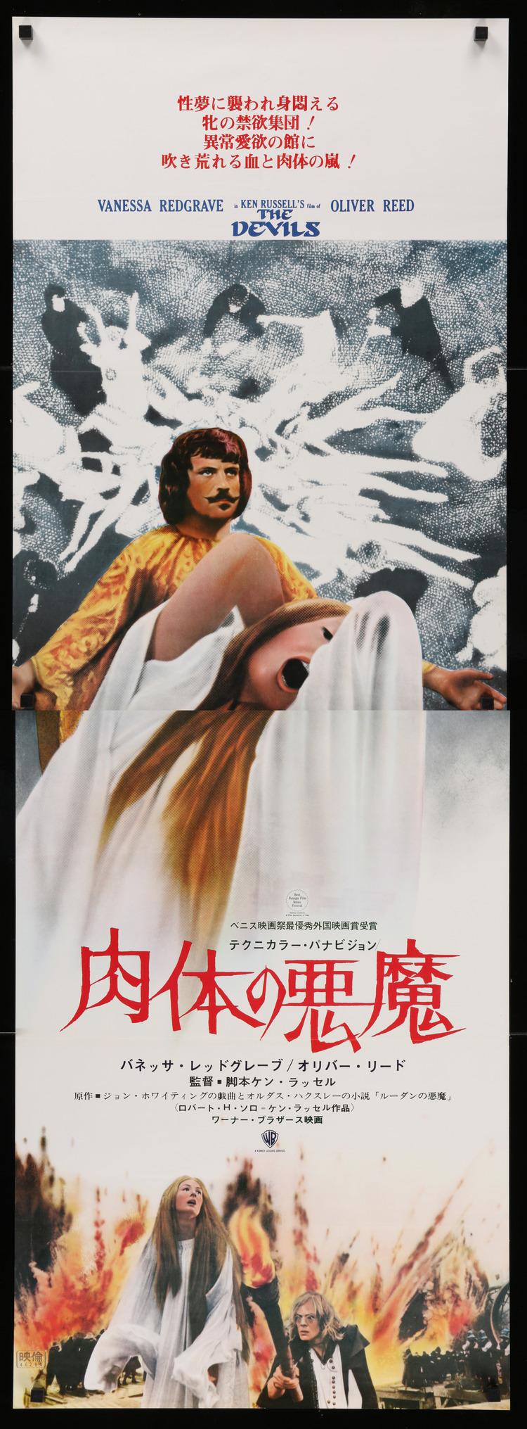 The Devils - Japanese B
