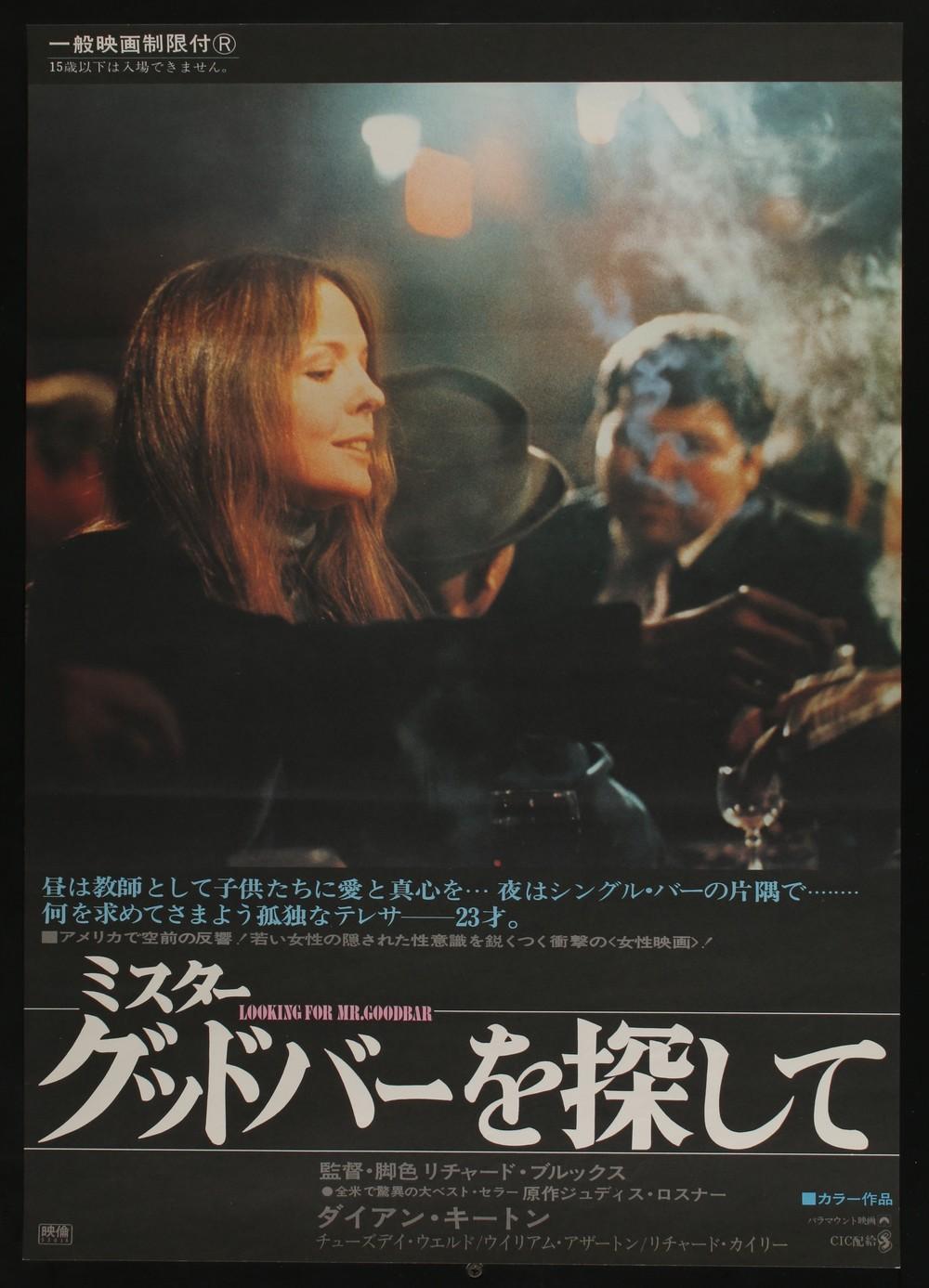Looking for Mr. Goodbar - Japanese B2