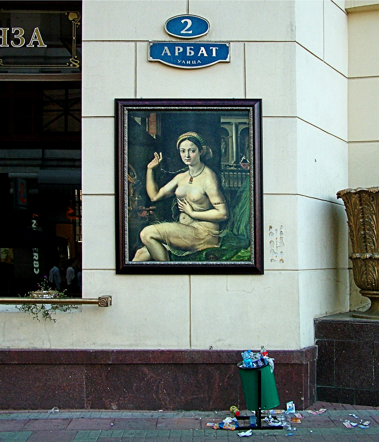 "Art on the Arbat, 2008   32"" x 28"""