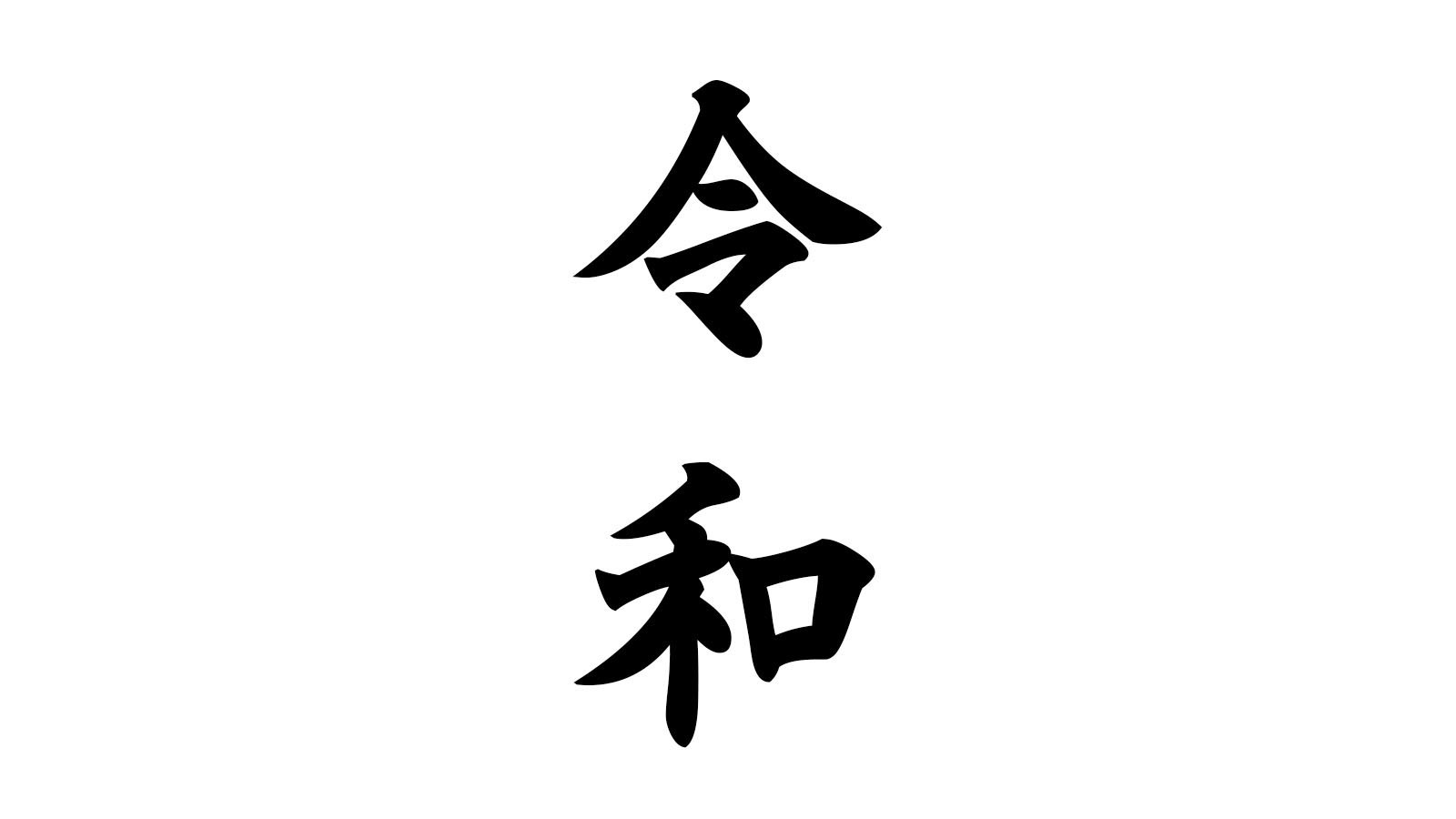 Native&Co-reiwa-new-imperial-age-japan.jpg