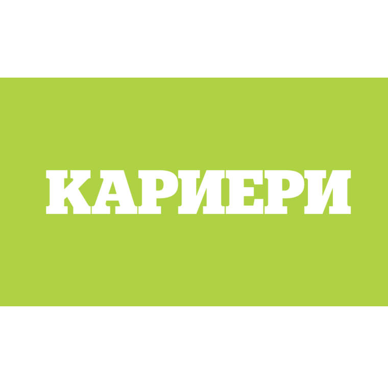 КАРИЕРИ.bg  on  Culture, HR, Diversity & Inclusion