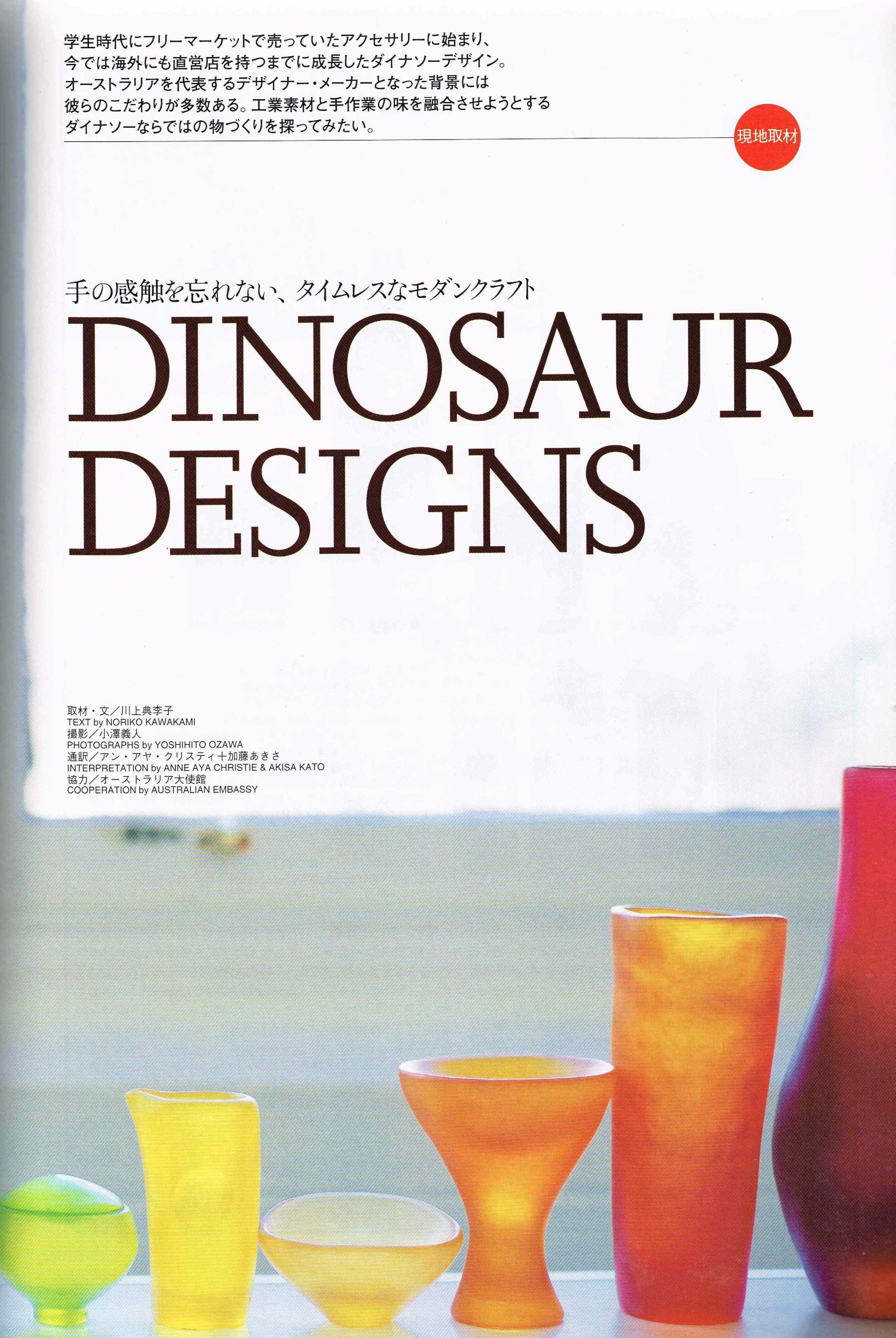 DESIGNERS WORKSHOP JAPAN 2003 P1.jpg