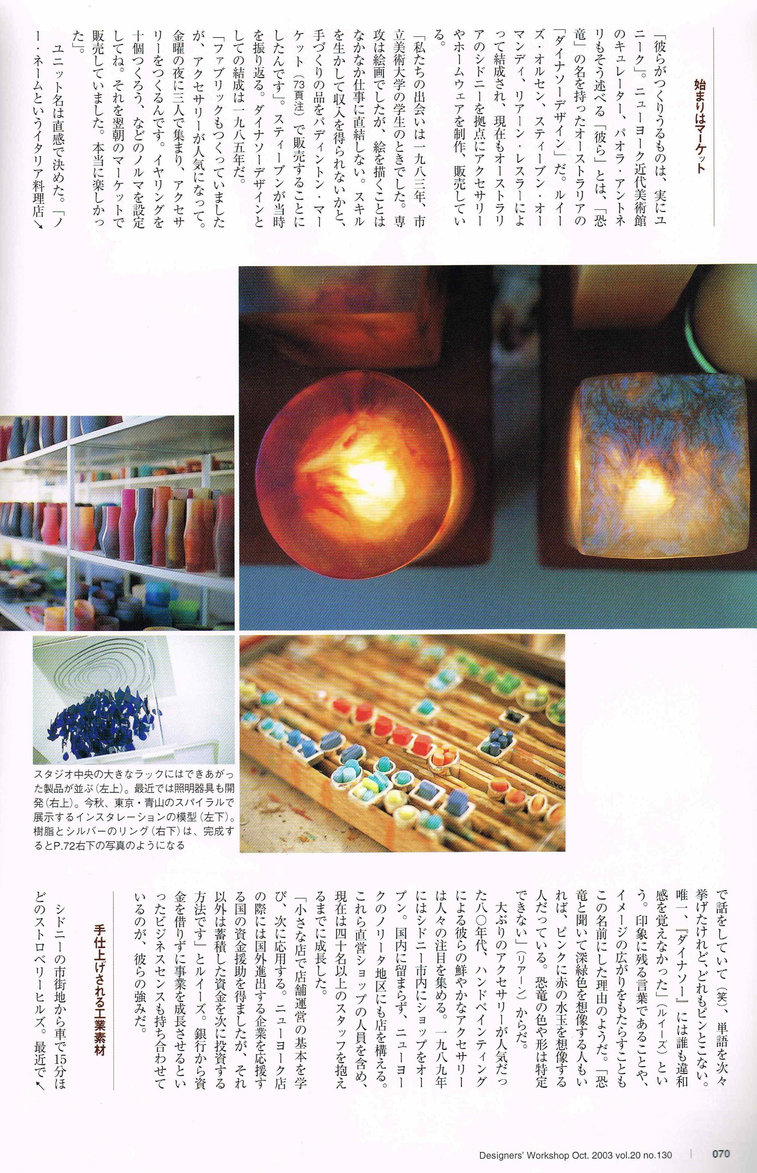 DESIGNERS WORKSHOP JAPAN 2003 P5.jpg