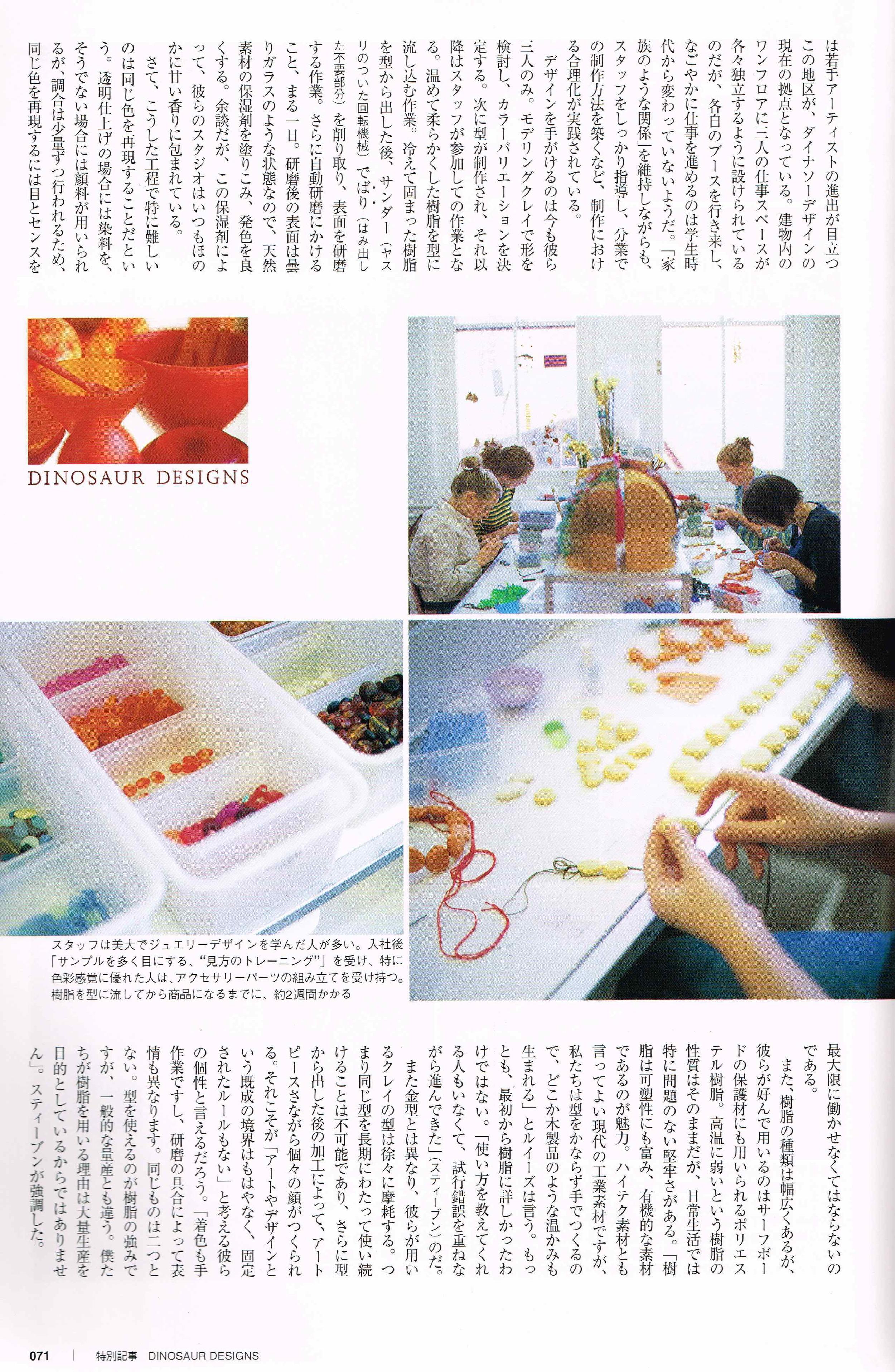 DESIGNERS WORKSHOP JAPAN 2003 P6.jpg