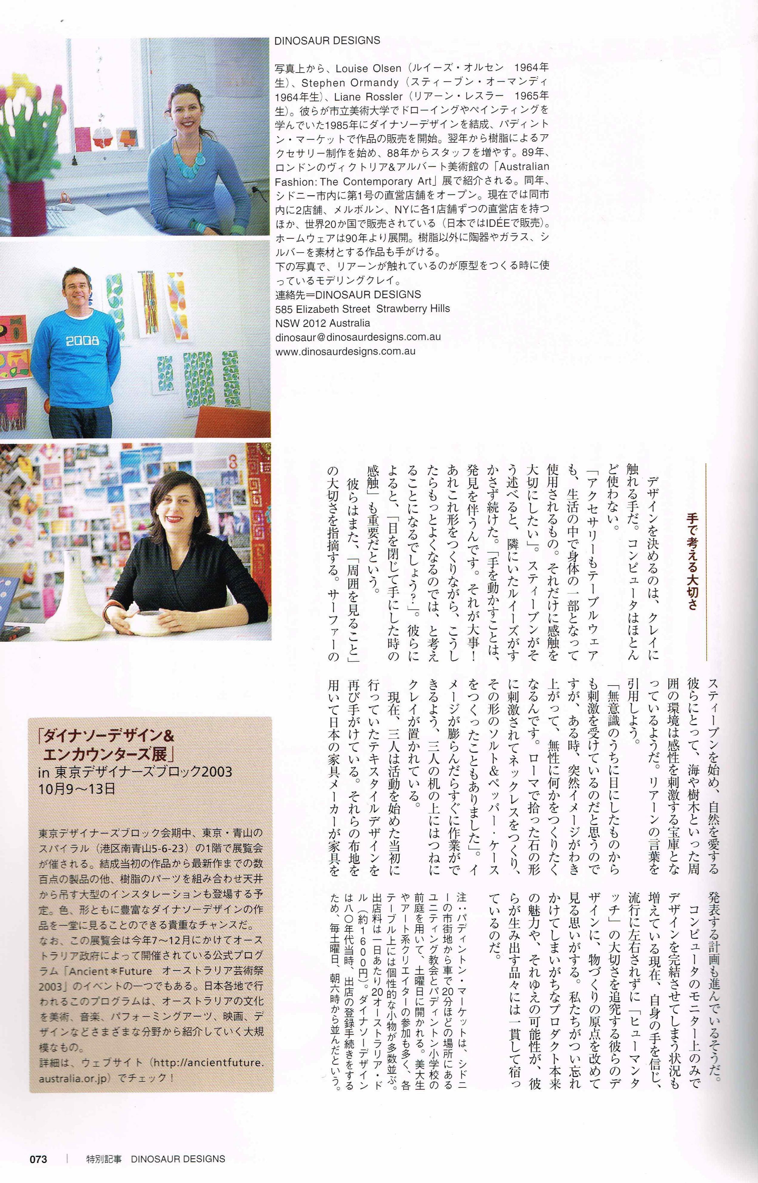 DESIGNERS WORKSHOP JAPAN 2003 P8.jpg