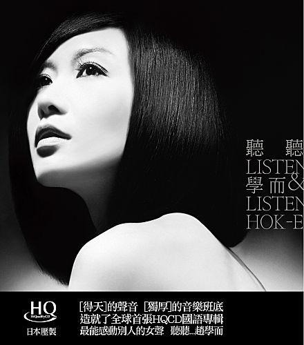 listen&listen hqcd cover