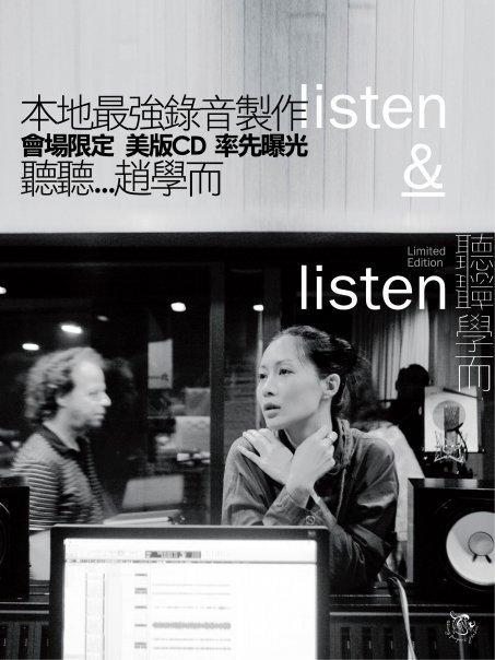 listen&listen single cover
