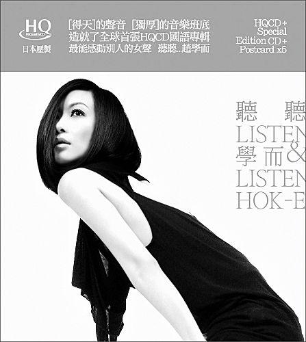 listen&listen special edition cover