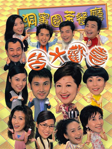 2003-tvb-virtues-of-harmony-ii.jpg