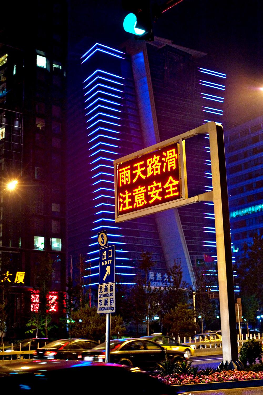 Bright lights busy Beijing