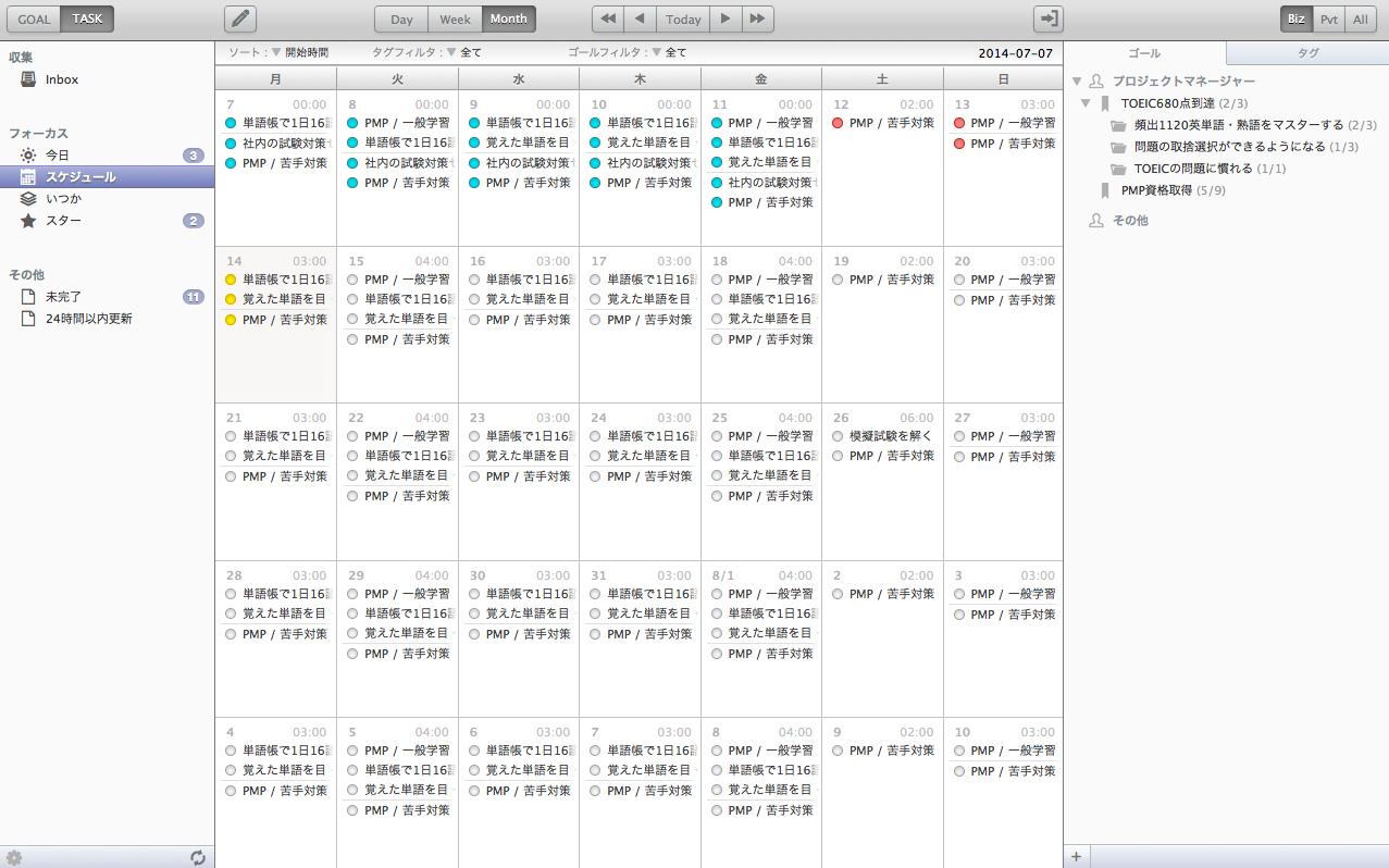 タスクビュー例2:カレンダー