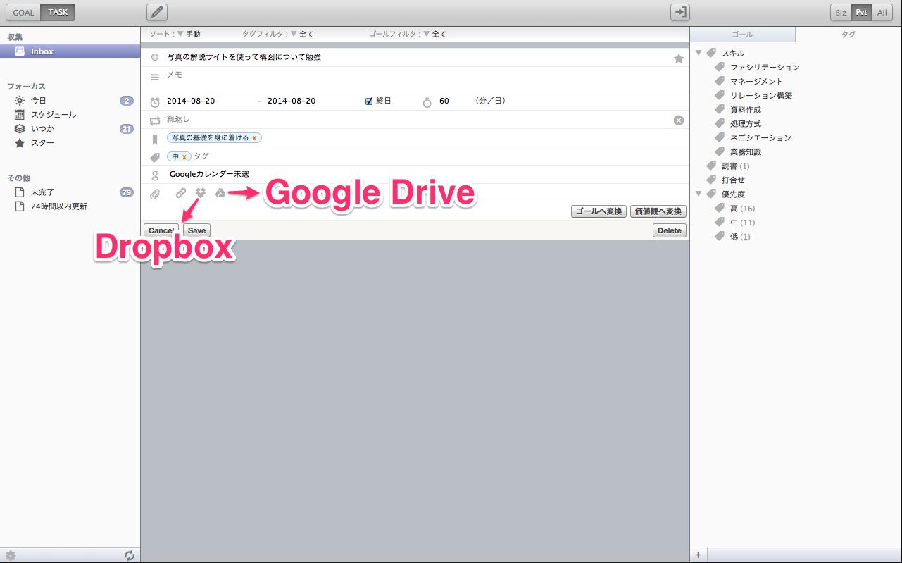 タスク詳細設定画面でのDropbox, Google ドライブ選択