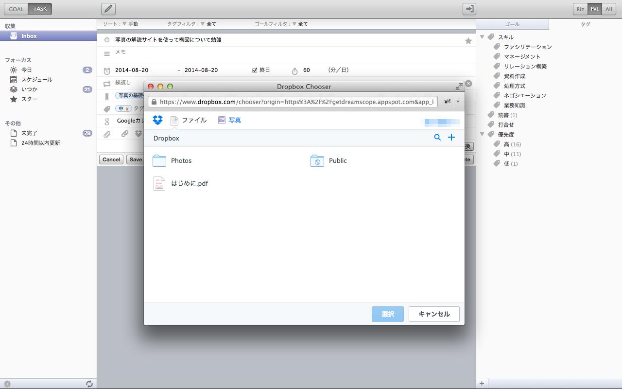 Dropboxのファイル選択画面