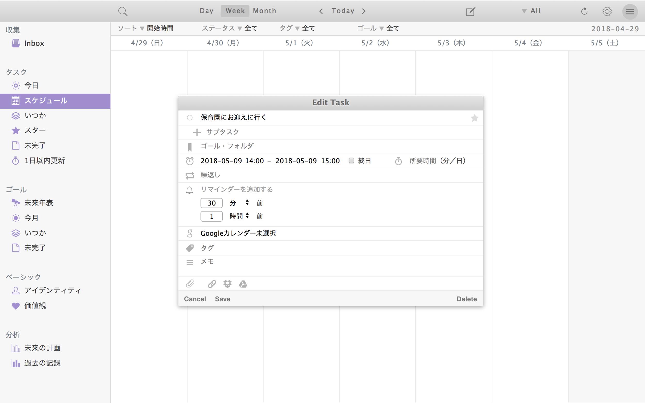 タスクへのリマインダー設定イメージ(デスクトップ版)