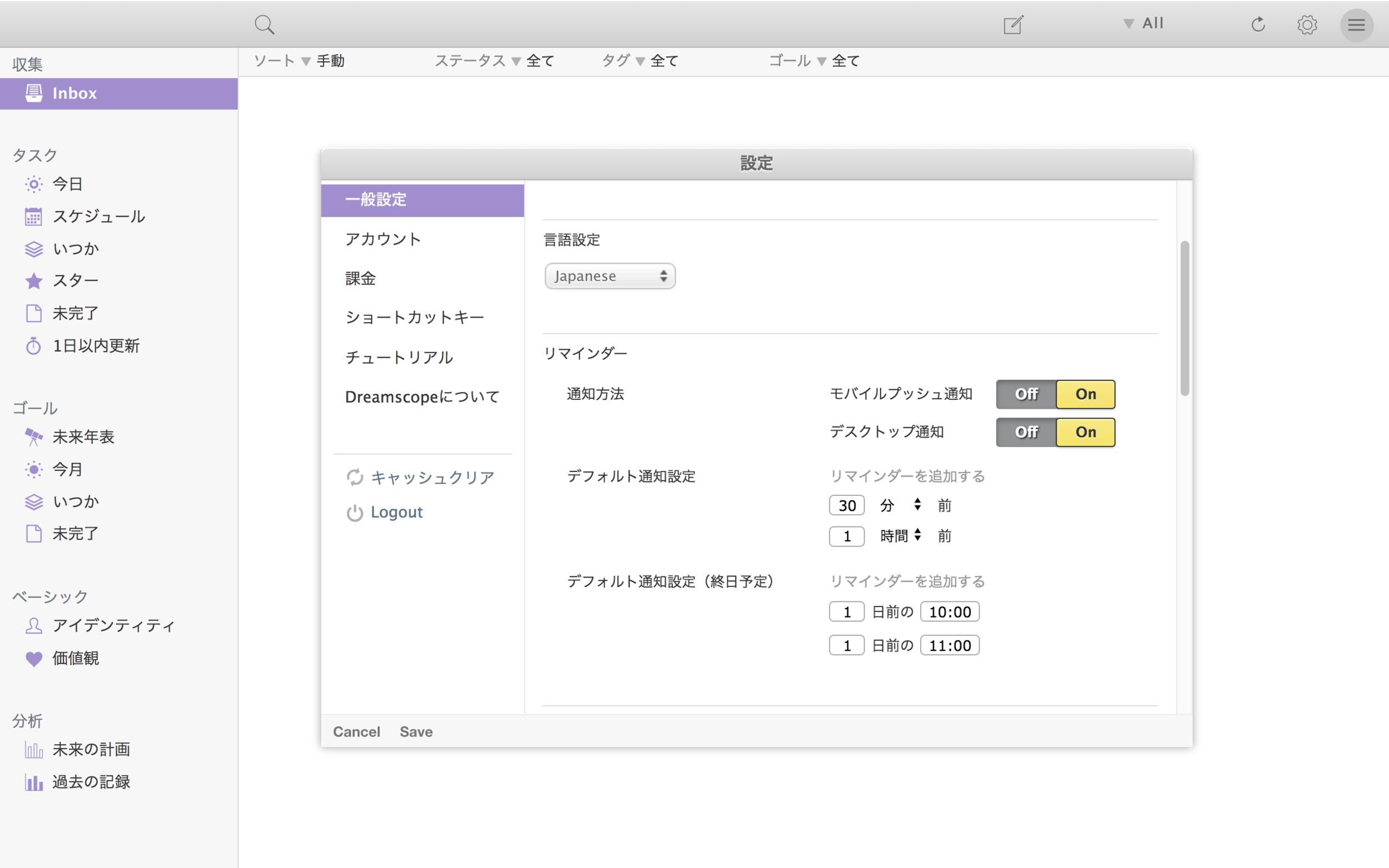 リマインダー設定画面(デスクトップ版)