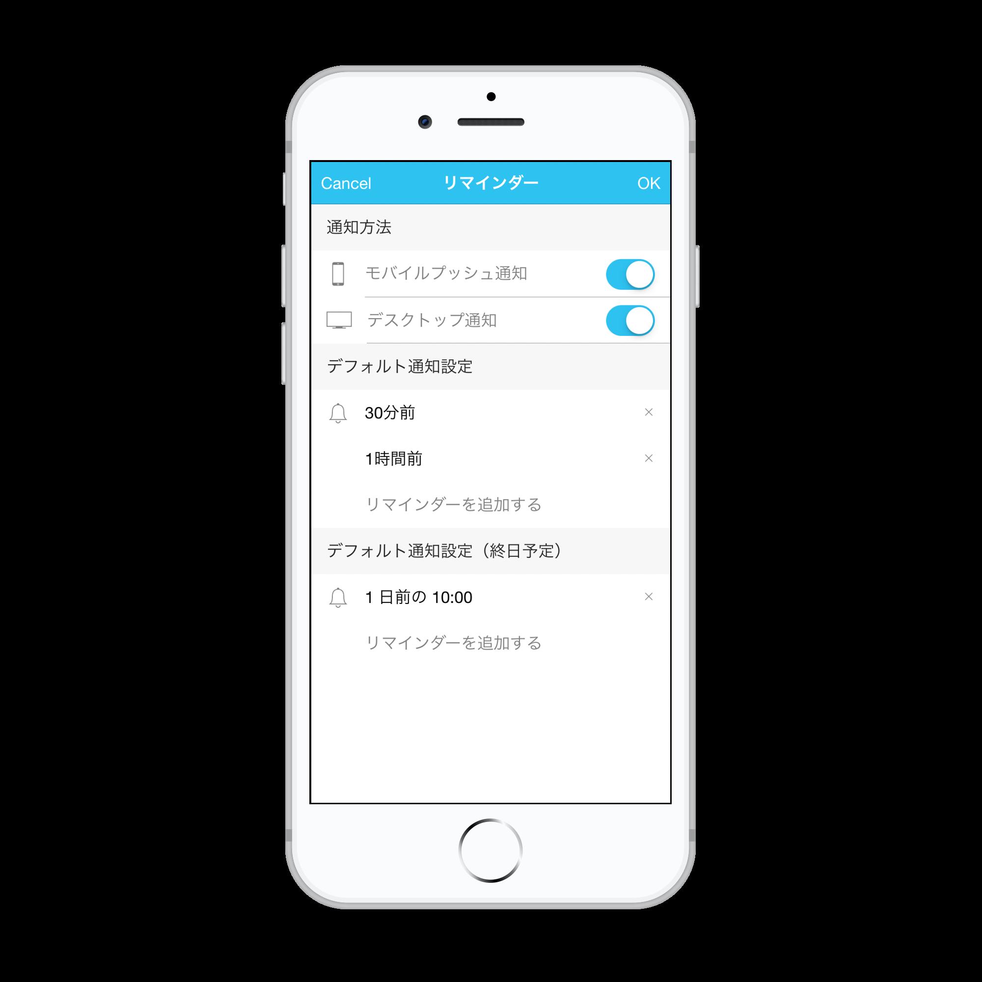 リマインダー設定画面(モバイル版)