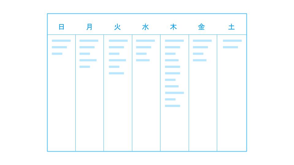 ウィークリーカレンダー