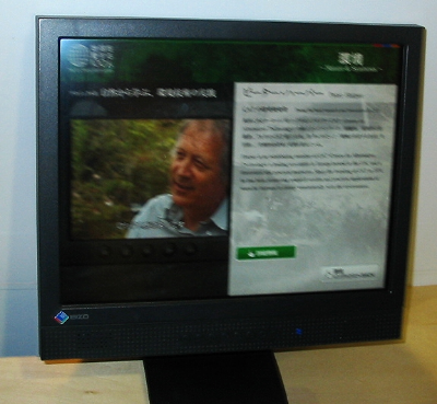 250 environmental activists and thinkers around the world were showcased as part of the EXPO 2005 World Fair in Aichi, Japan, which prided itself on its environmental credentials. Some of them, including myself, were interviewed in advance, and the interviews replayed on monitors around the EXPO site.