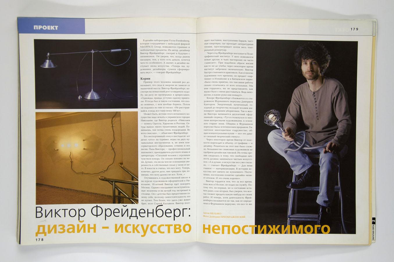 Freydenberg_Publication_113.jpg
