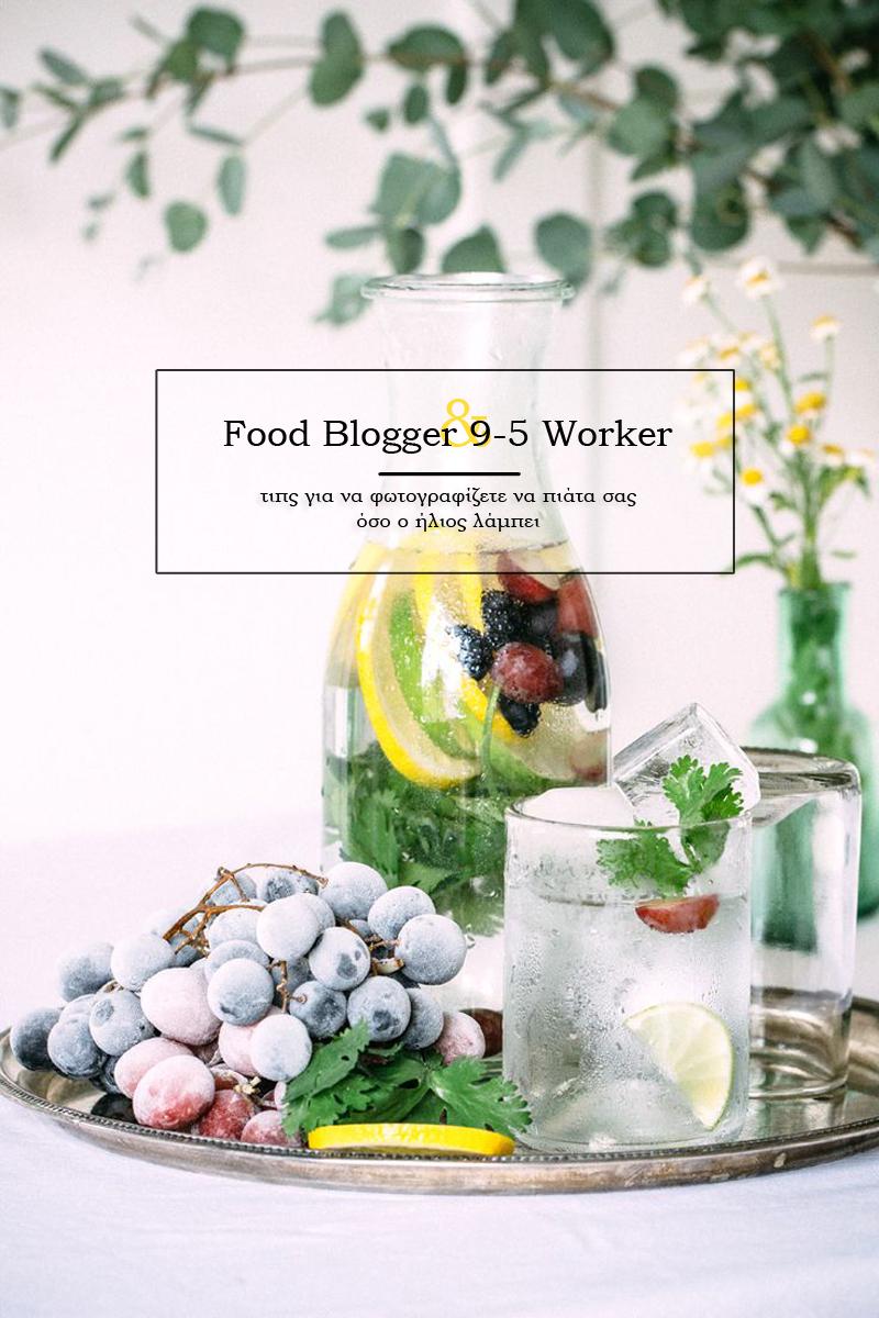 food blogger & 9-5 worker τιπς για να φωτογραφίζετε τα φαγητά σας όσο ο ήλιος λάμπειι.jpg